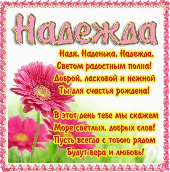 С поздравления с днем рождения для надежды