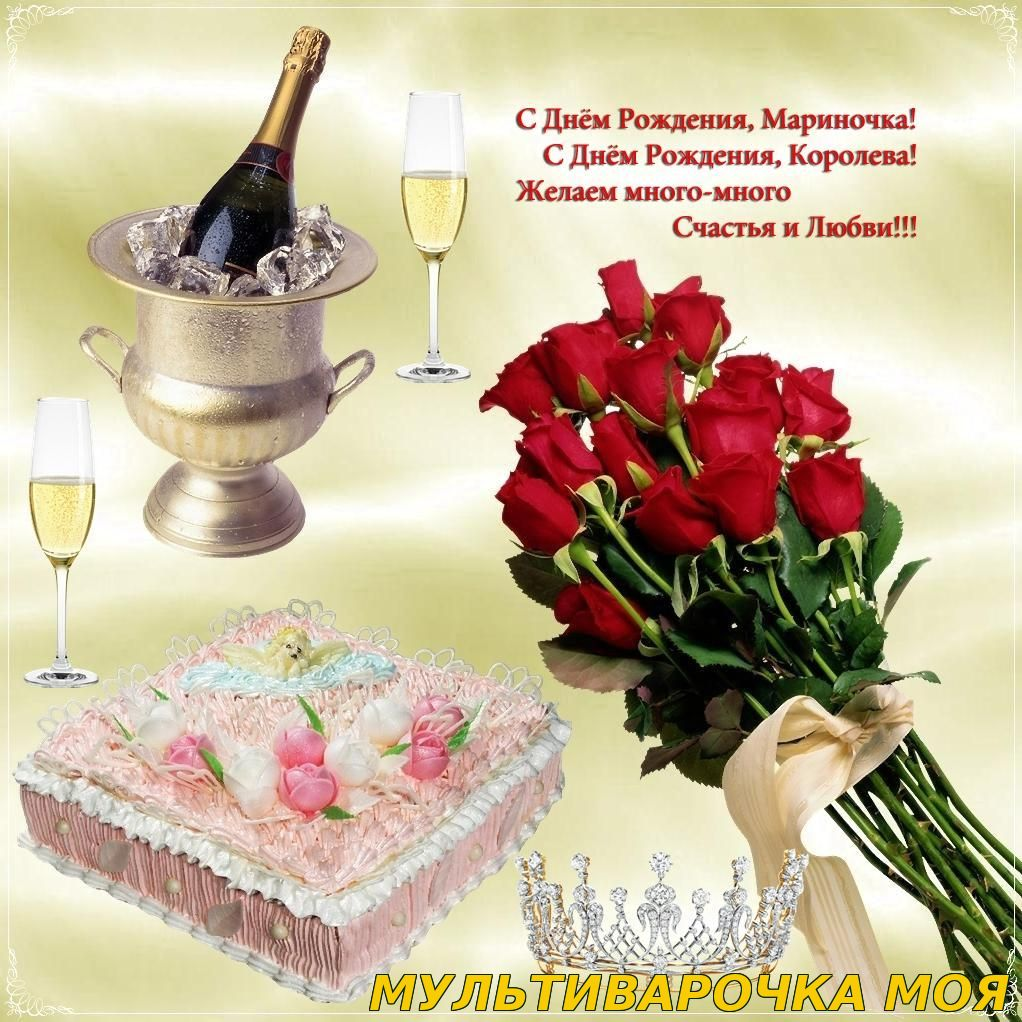 Поздравление марины с днем рождения смс